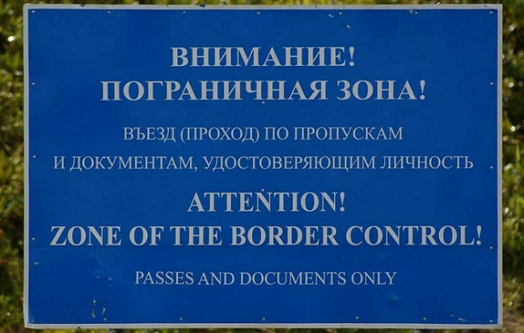 Знак пограничной зоны