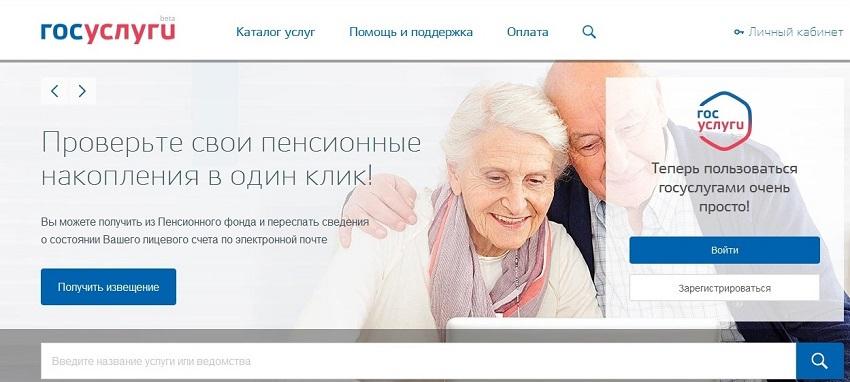пенсия в один клик госуслуги