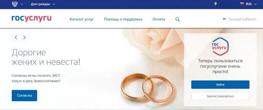 заявление на брак