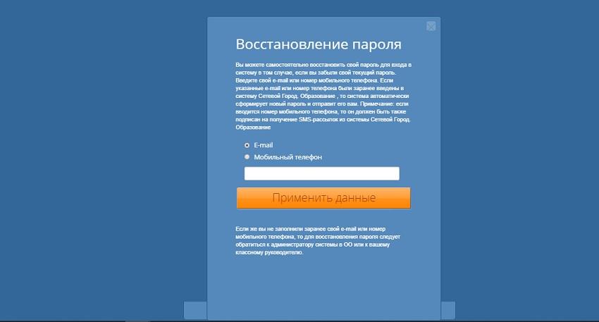 восстановление пароля сетевой город
