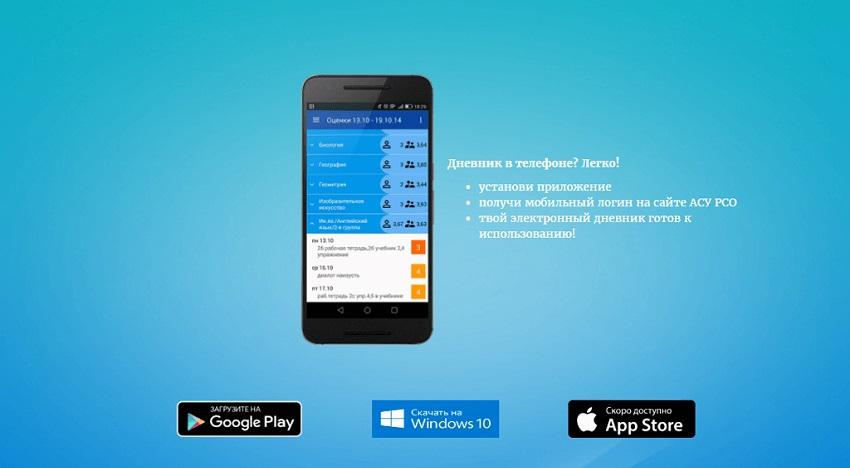 мобильное приложение дневник