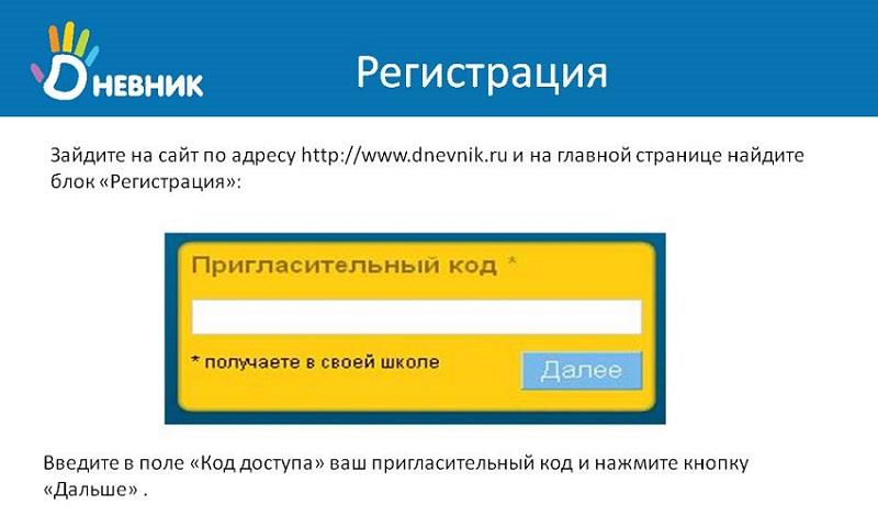 регистрация дневник.ру