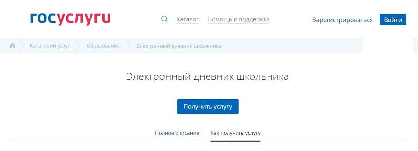 вход через госуслуги на дневник.ру