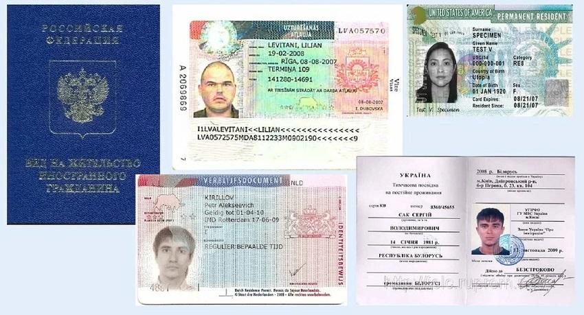 документы для иностранного гражданина