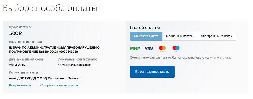 оплата штрафов с л/с б/к