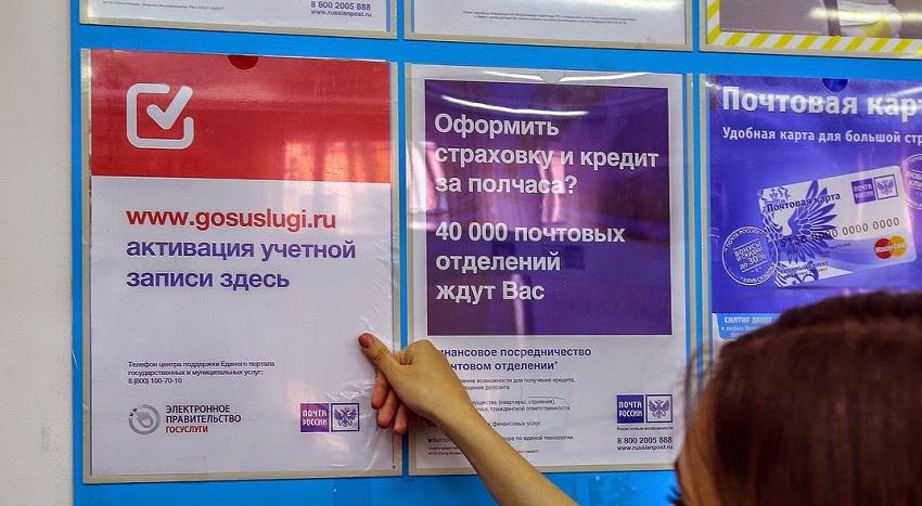 почтовое отделение почты россии