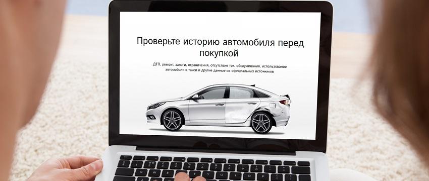 проверка информации об автомобиле