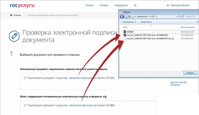 проверка эп