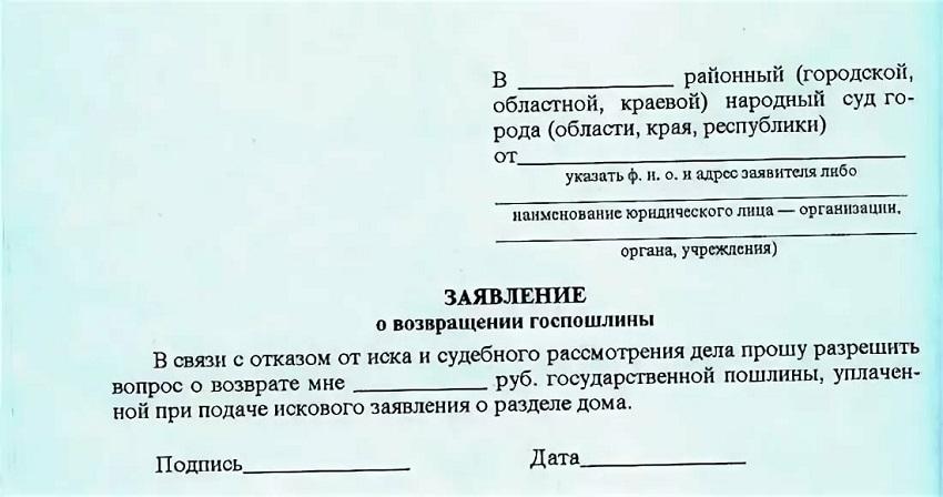 заявление о возврате пошлины