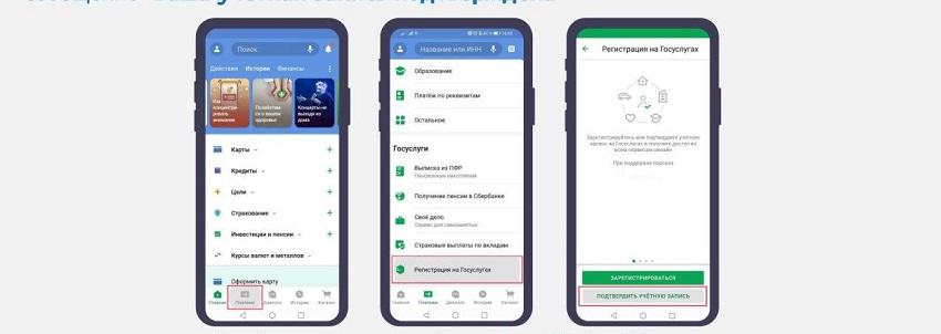 сбербанк онлайн на мобильном телефоне
