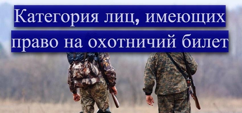 охотники с ружьями