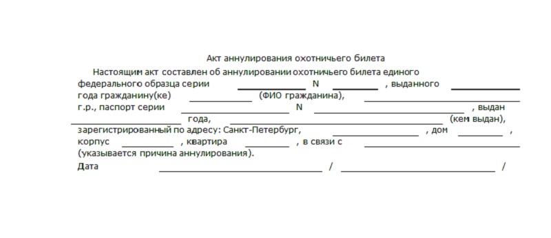 аннулирование билета