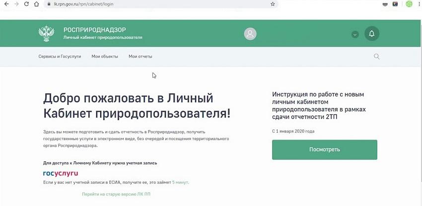 вход в лк на сайте росприроднадзора