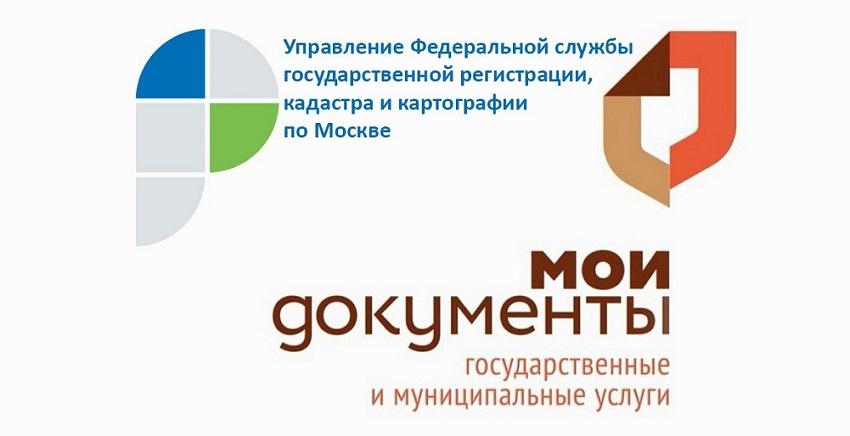мфц и росреестр логотип