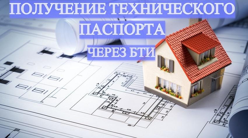 ТЕХПАСПОРТ ЧЕРЕЗ БТИ