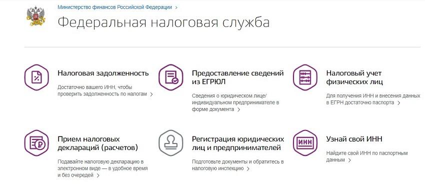 фнс список услуг на портале