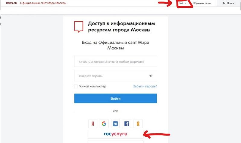 сайт мос.ру