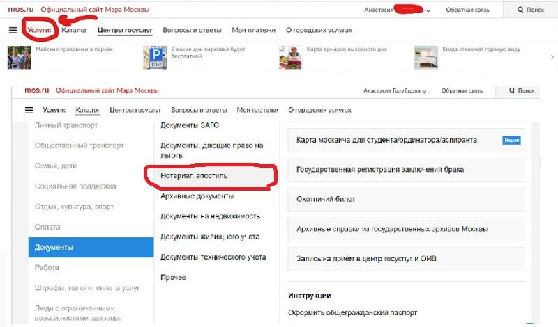 мос.ру нотариат