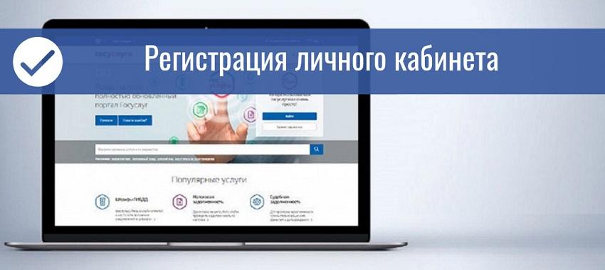 регистрация лк на портале госуслуг