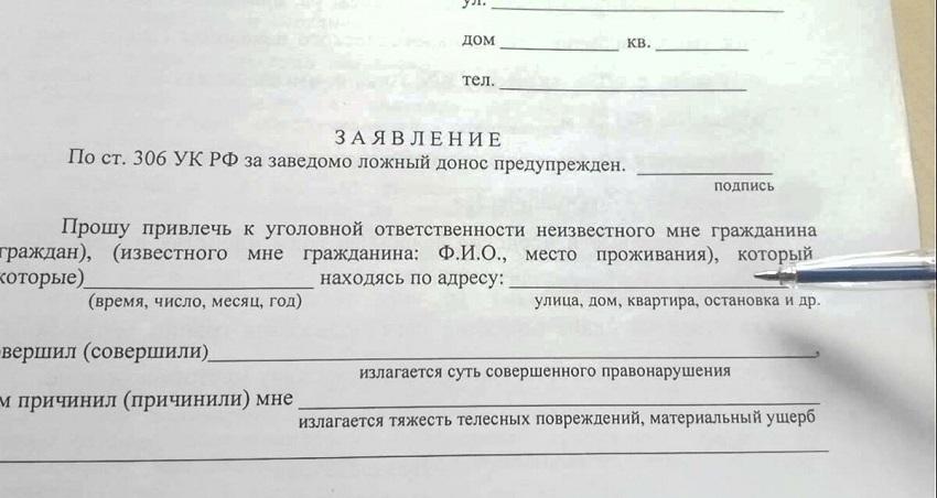 письменное заявление в полицию