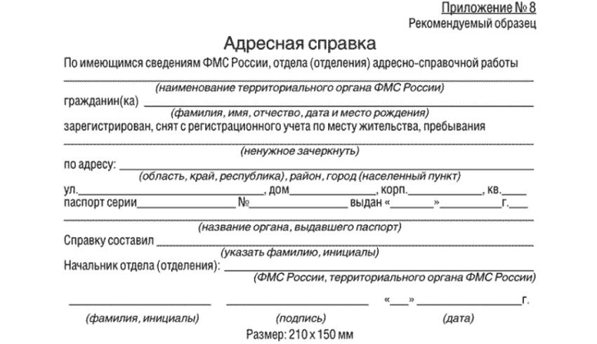 форма 8 справки о регистрации