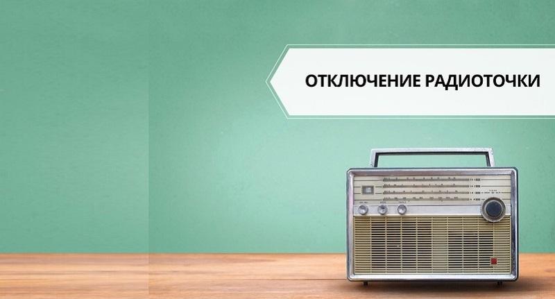 отключение радиоточки