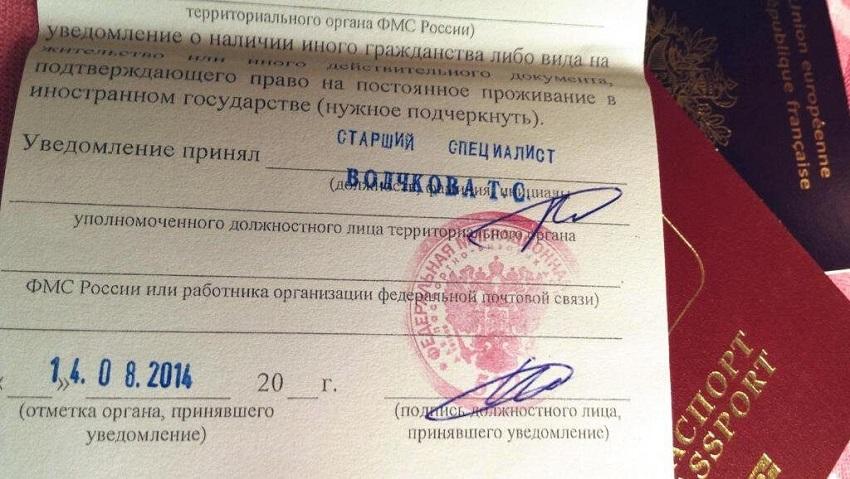 уведомление о гражданстве