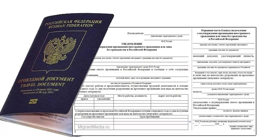 синий паспорт и заявка