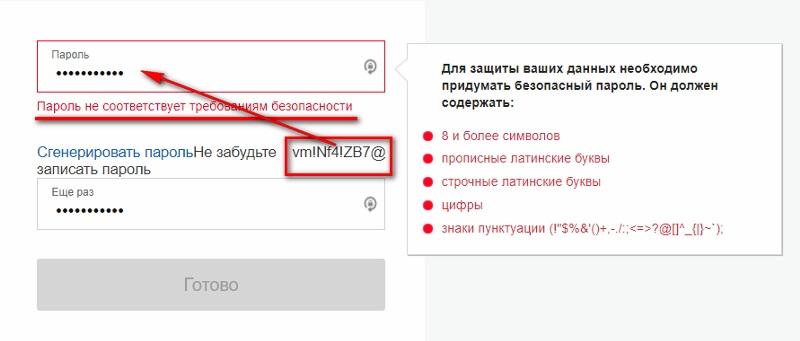 пароль не соответствует требованиям безопасности