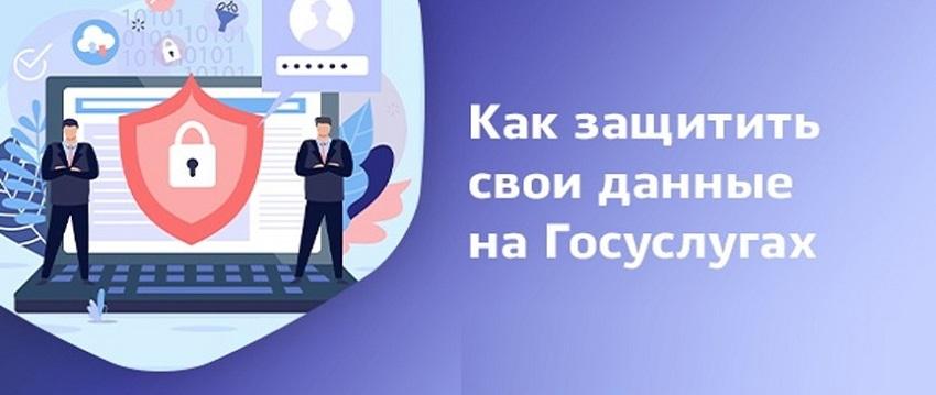 защита данных на портале