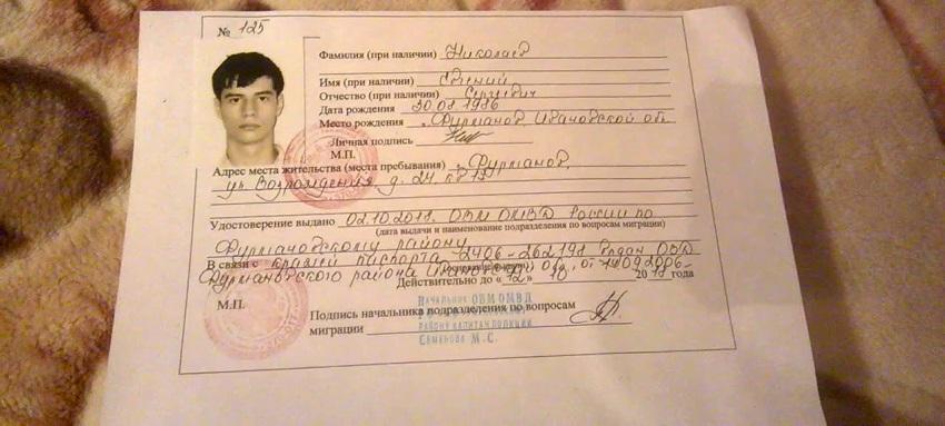 временный паспорт при замене при утере
