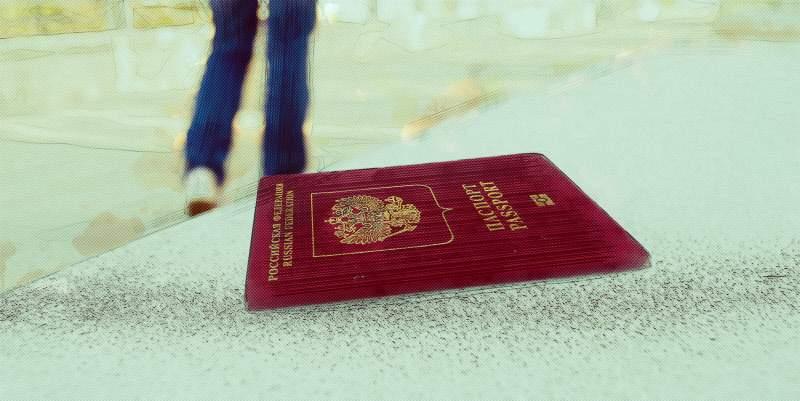 потерять паспорт