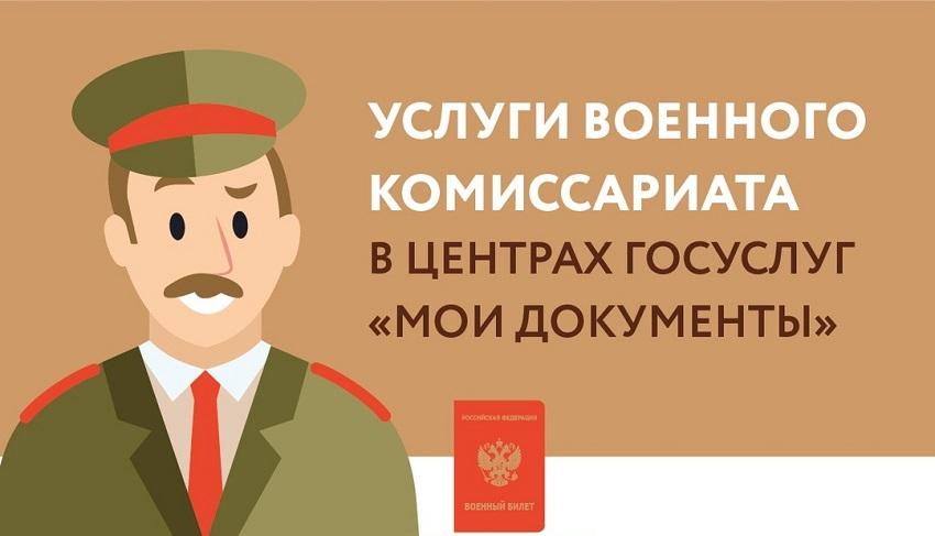 мфц военный билет