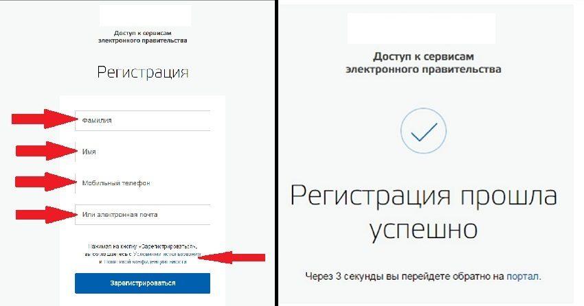 регистрация на портале упрощенная