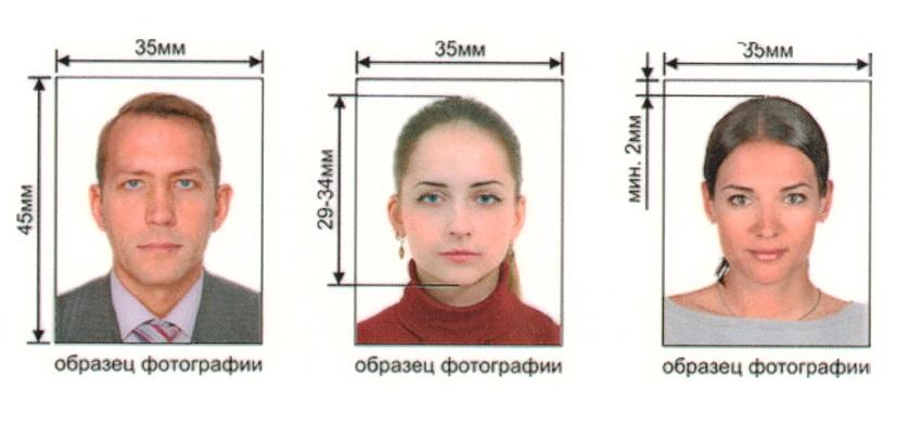 фотографии на паспорт