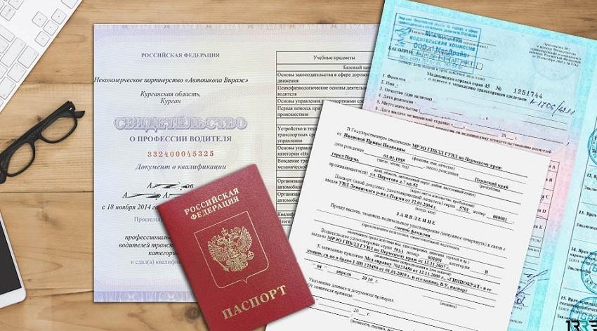 пакет документов для сдачи на права