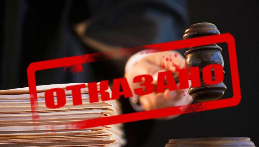отказ в судебном порядке