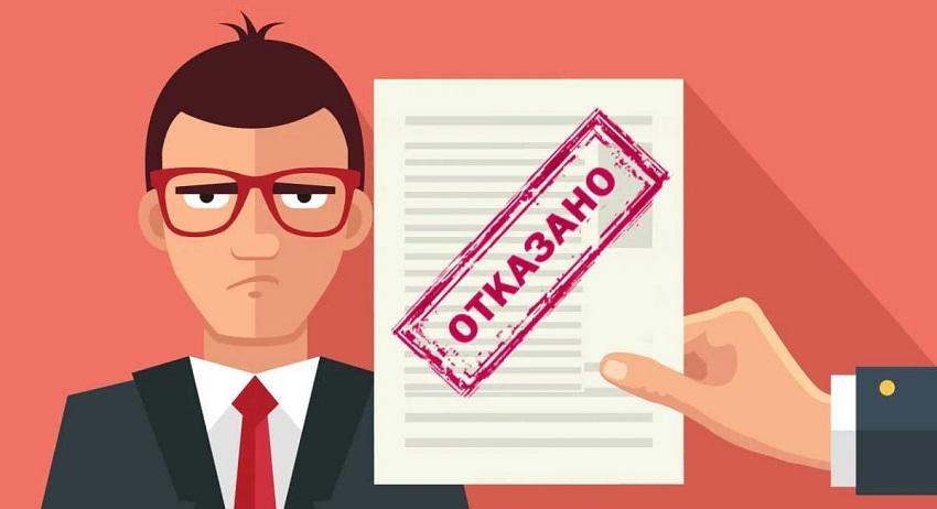 отказ в регистрации юрлица