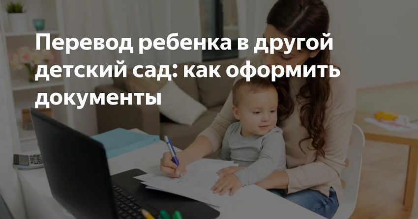 оформление документов на перевод