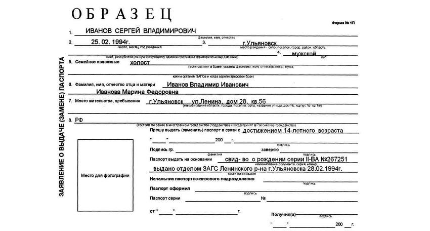 Заявление на получение первого паспорта