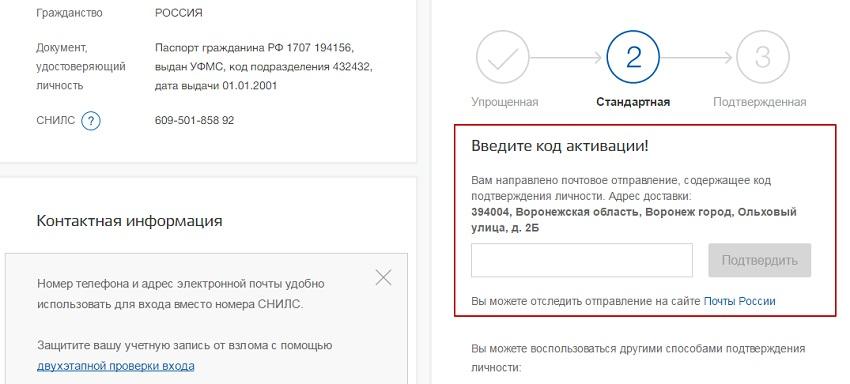 стандартный аккаунт на портале подтверждение