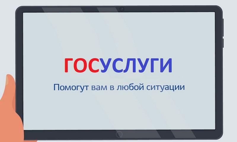 Портал госуслуг на планшете