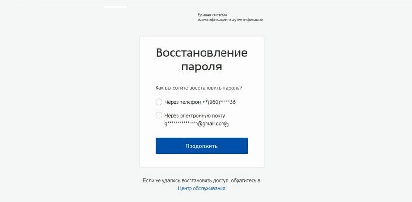 восстановление пароля в аккаунте